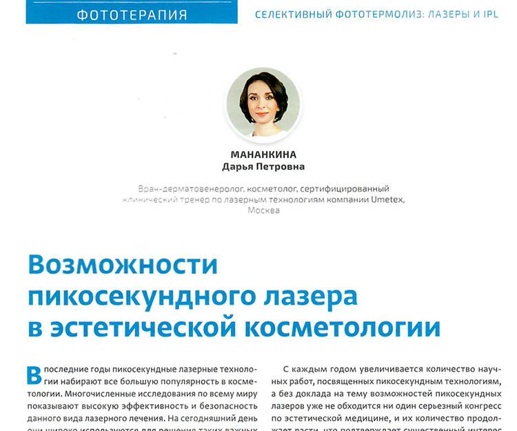 Статья Дарьи Мананкиной «Возможности пикосекундного лазера в эстетической косметологии»