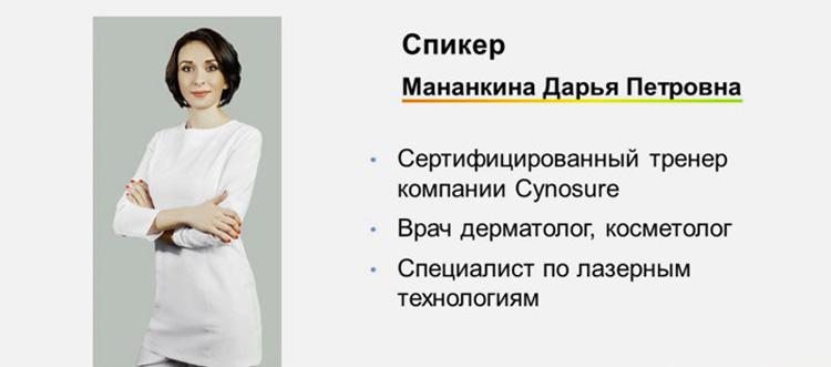Спикер - Мананкина Дарья Петровна