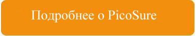 Подробнее о лазере PicoSure