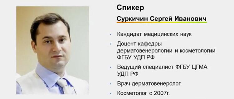 Спикер - Суркичин Сергей Иванович: